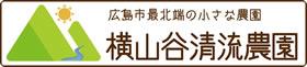 ひろしま・小河内‐横山谷農園